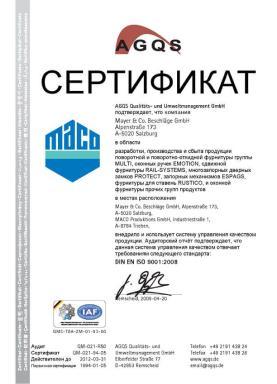 сертификат - копия